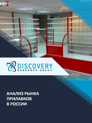 Маркетинговое исследование - Анализ рынка прилавков в России