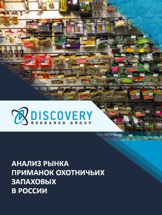 Анализ рынка приманок охотничьих запаховых в России