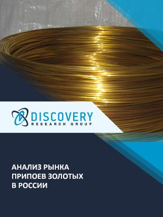 Анализ рынка припоев золотых в России