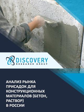 Маркетинговое исследование - Анализ рынка присадок для конструкционных материалов (бетон, раствор) в России
