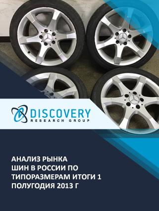 Анализ рынка шин в России по типоразмерам итоги 1 полугодия 2013 г