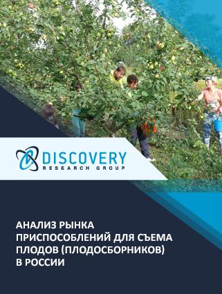 Маркетинговое исследование - Анализ рынка приспособлений для съема плодов (плодосборников) в России