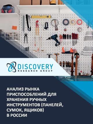 Анализ рынка приспособлений для хранения ручных инструментов (панелей, сумок, ящиков) в России