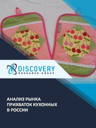 Анализ рынка прихваток кухонных в России