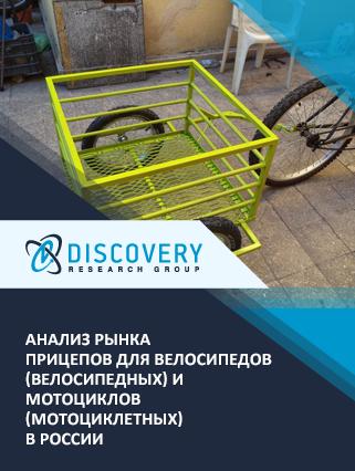 Маркетинговое исследование - Анализ рынка прицепов для велосипедов (велосипедных) и мотоциклов (мотоциклетных) в России
