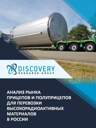 Маркетинговое исследование - Анализ рынка прицепов и полуприцепов для перевозки высокорадиоактивных материалов в России