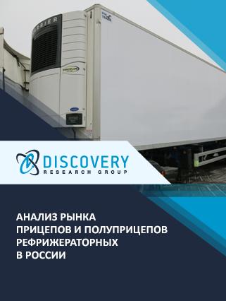 Маркетинговое исследование - Анализ рынка прицепов и полуприцепов рефрижераторных в России
