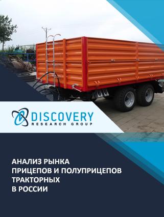 Анализ рынка прицепов и полуприцепов тракторных в России