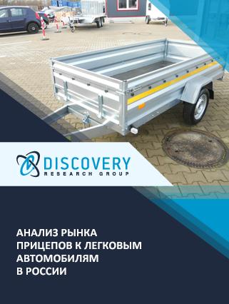 Маркетинговое исследование - Анализ рынка прицепов к легковым автомобилям в России