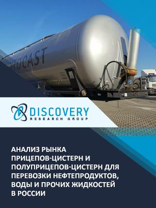 Анализ рынка прицепов-цистерн и полуприцепов-цистерн для перевозки нефтепродуктов, воды и прочих жидкостей в России