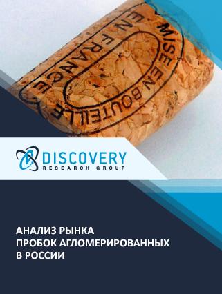 Маркетинговое исследование - Анализ рынка пробок агломерированных в России