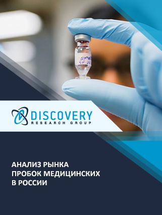 Анализ рынка пробок медицинских в России