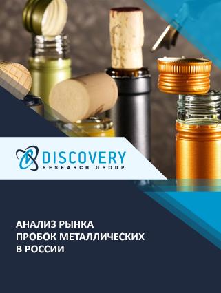 Маркетинговое исследование - Анализ рынка пробок металлических в России