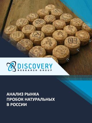 Маркетинговое исследование - Анализ рынка пробок натуральных в России