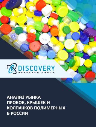 Анализ рынка пробок, крышек и колпачков полимерных в России