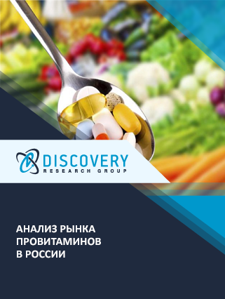 Маркетинговое исследование - Анализ рынка провитаминов в России