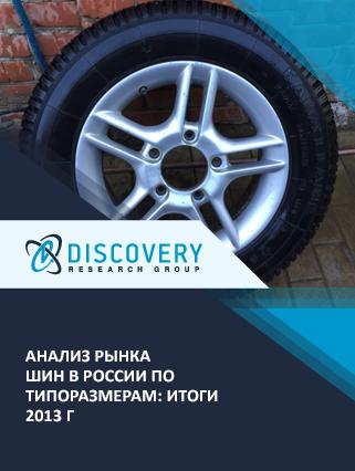 Маркетинговое исследование - Анализ рынка шин в России по типоразмерам: итоги 2013 г