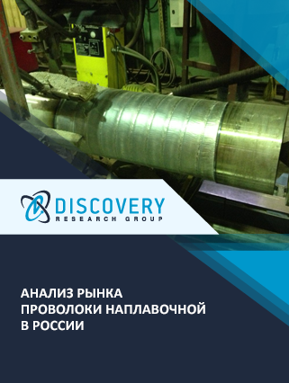 Маркетинговое исследование - Анализ рынка проволоки наплавочной в России