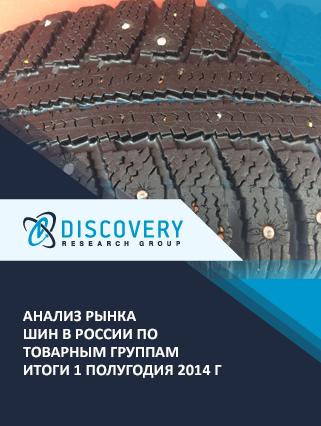 Анализ рынка шин в России по товарным группам итоги 1 полугодия 2014 г