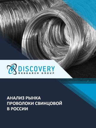 Анализ рынка проволоки свинцовой в России