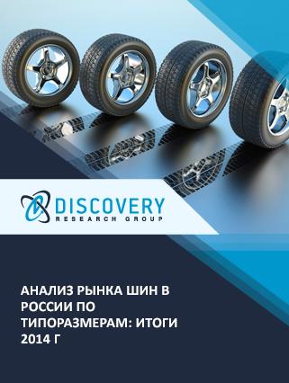 Маркетинговое исследование - Анализ рынка шин в России по типоразмерам: итоги 2014 г