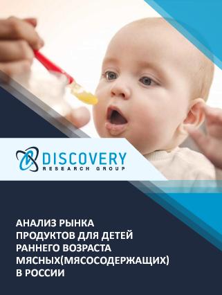 Анализ рынка продуктов для детей раннего возраста мясных(мясосодержащих) в России