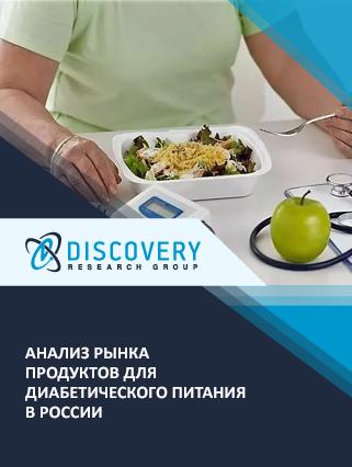 Анализ рынка продуктов для диабетического питания в России