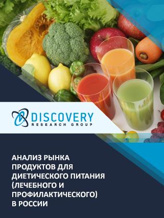 Анализ рынка продуктов для диетического питания (лечебного и профилактического) в России