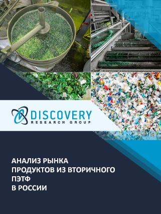 Анализ рынка продуктов из вторичного ПЭТФ в России