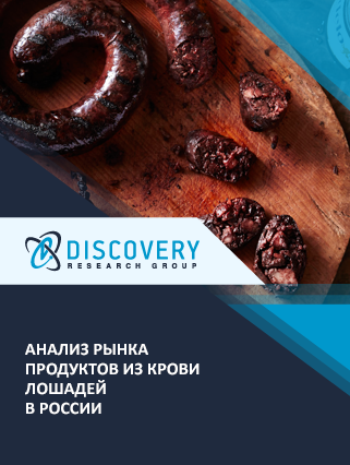 Маркетинговое исследование - Анализ рынка продуктов из крови лошадей в России