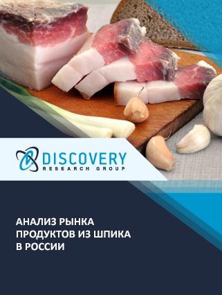 Маркетинговое исследование - Анализ рынка продуктов из шпика в России