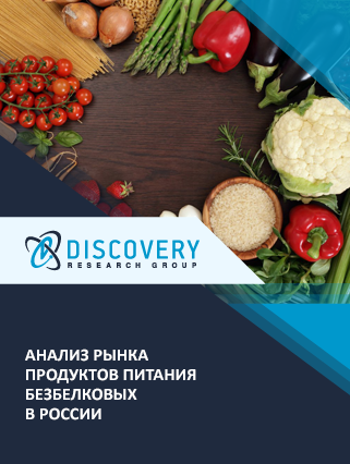 Анализ рынка продуктов питания безбелковых в России