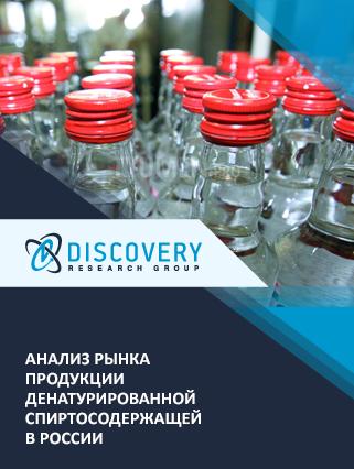 Маркетинговое исследование - Анализ рынка продукции денатурированной спиртосодержащей в России