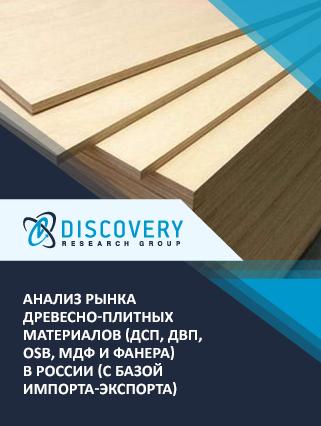Маркетинговое исследование - Анализ рынка древесно-плитных материалов (ДСП, ДВП, OSB, МДФ и фанера) в России (с базой импорта-экспорта)