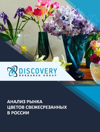 Маркетинговое исследование - Анализ рынка цветов свежесрезанных в России