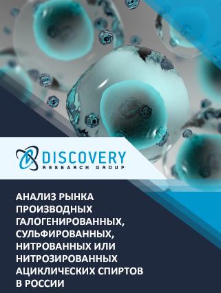 Маркетинговое исследование - Анализ рынка производных галогенированных, сульфированных, нитрованных или нитрозированных ациклических спиртов в России