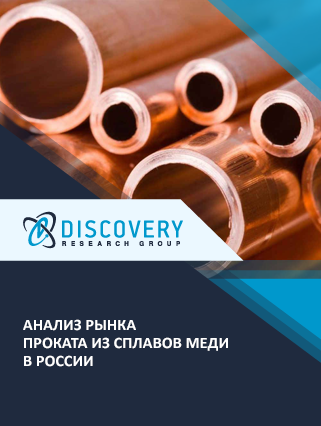 Маркетинговое исследование - Анализ рынка проката из сплавов меди в России