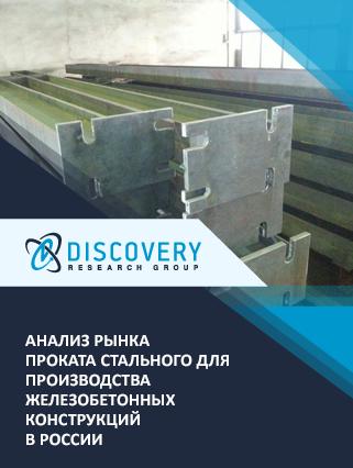 Анализ рынка проката стального для производства железобетонных конструкций в России