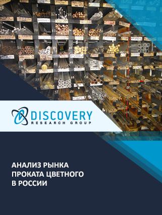 Маркетинговое исследование - Анализ рынка проката цветного в России