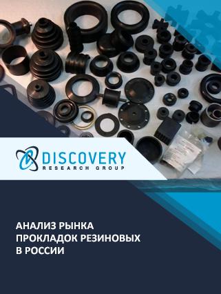 Анализ рынка прокладок резиновых в России