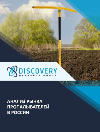 Маркетинговое исследование - Анализ рынка пропалывателей в России