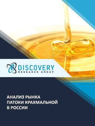 Маркетинговое исследование - Анализ рынка патоки крахмальной в России