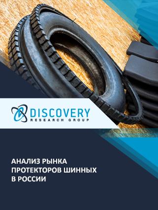 Маркетинговое исследование - Анализ рынка протекторов шинных в России
