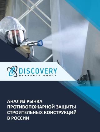 Маркетинговое исследование - Анализ рынка противопожарной защиты строительных конструкций в России