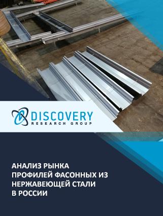 Маркетинговое исследование - Анализ рынка профилей фасонных из нержавеющей стали в России