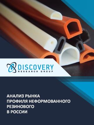 Анализ рынка профиля неформованного резинового в России