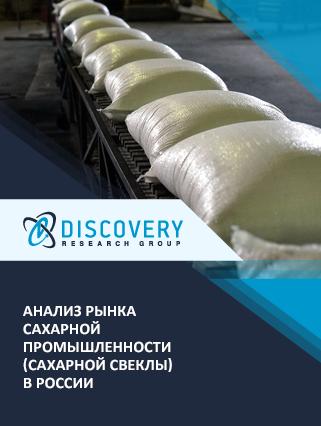 Анализ рынка сахарной промышленности (сахарной свеклы) в России