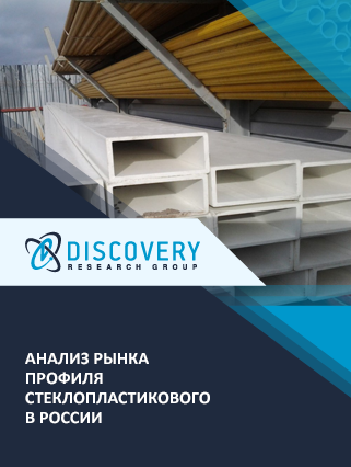 Маркетинговое исследование - Анализ рынка профиля стеклопластикового в России
