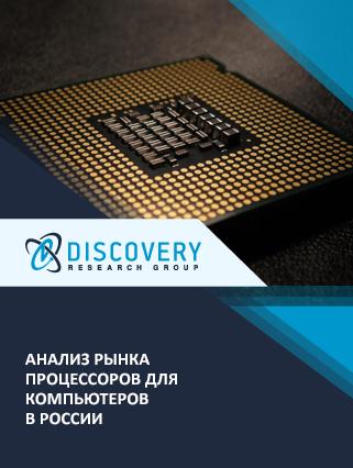 Маркетинговое исследование - Анализ рынка процессоров для компьютеров в России