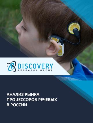 Маркетинговое исследование - Анализ рынка процессоров речевых в России